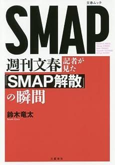 週刊文春記者が見た『SMAP解散』の瞬間 (文春ムック)