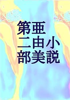 [あんぷらぐど]の小説『亜由美』第二部 亜由美シリーズ