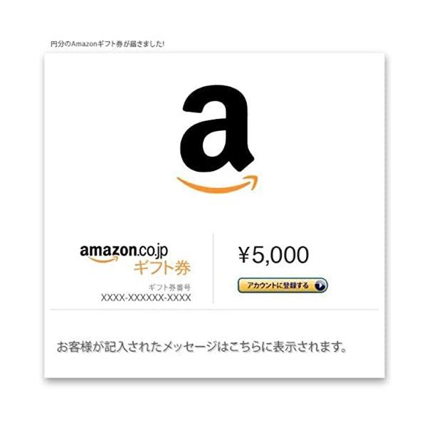corp_Amazonギフト券- Eメールタイプ...の商品画像