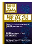 【第2類医薬品】JPS 麻黄湯エキス錠N