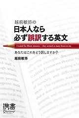 越前敏弥の日本人なら必ず誤訳する英文 あなたはこれをどう訳しますか? (ディスカヴァー携書) Kindle版
