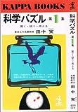 科学パズル (第1集) (カッパ・ブックス)