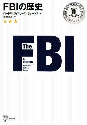 FBIの歴史の詳細を見る