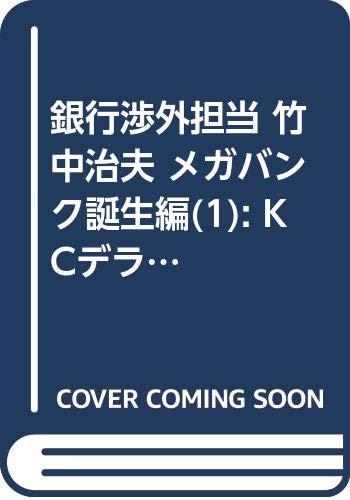 [画像:銀行渉外担当 竹中治夫 メガバンク誕生(1) (KCデラックス)]