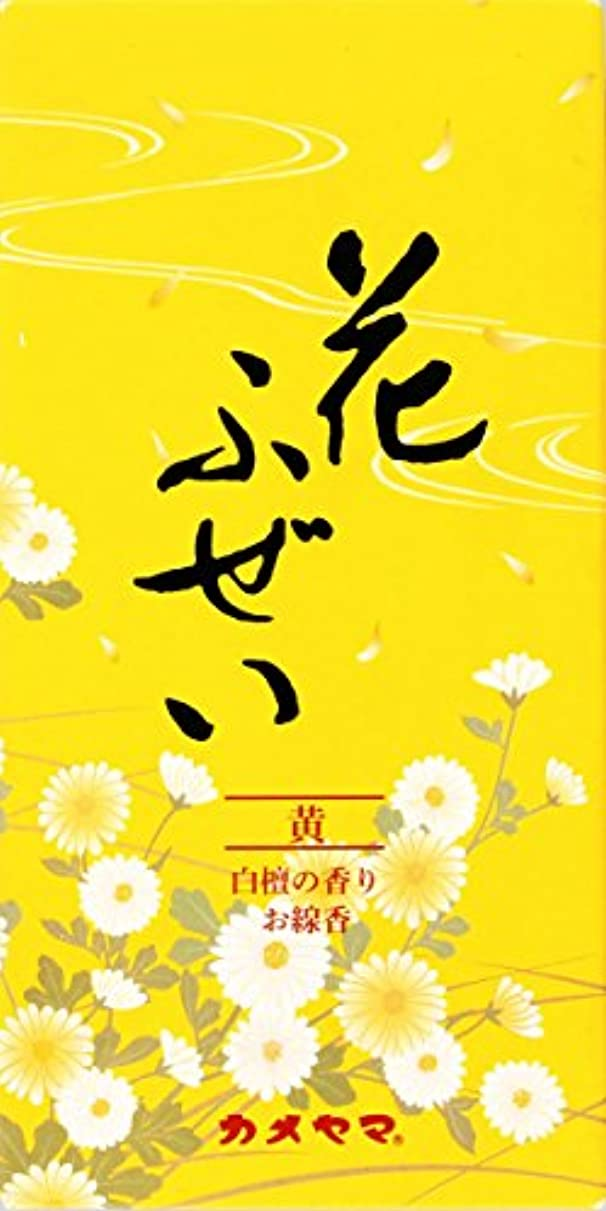 時刻表道に迷いました鼓舞する花ふぜい 黄 白檀