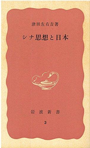 シナ思想と日本 (岩波新書 赤版 3)の詳細を見る