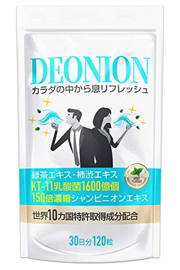 デオニオン 150倍濃縮シャンピニオン 乳酸菌1600億個 エチケットサプリ 120粒 30日分