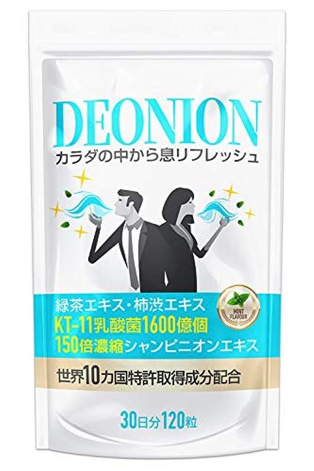 飲食店カフェ名誉あるデオニオン 150倍濃縮シャンピニオン 乳酸菌1600億個 エチケットサプリ 120粒 30日分