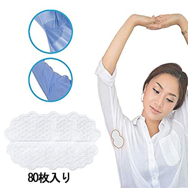 【STBUY LLP 】汗パッドわきパッド 防臭?抗菌 吸汗の2倍 80枚入り (80)