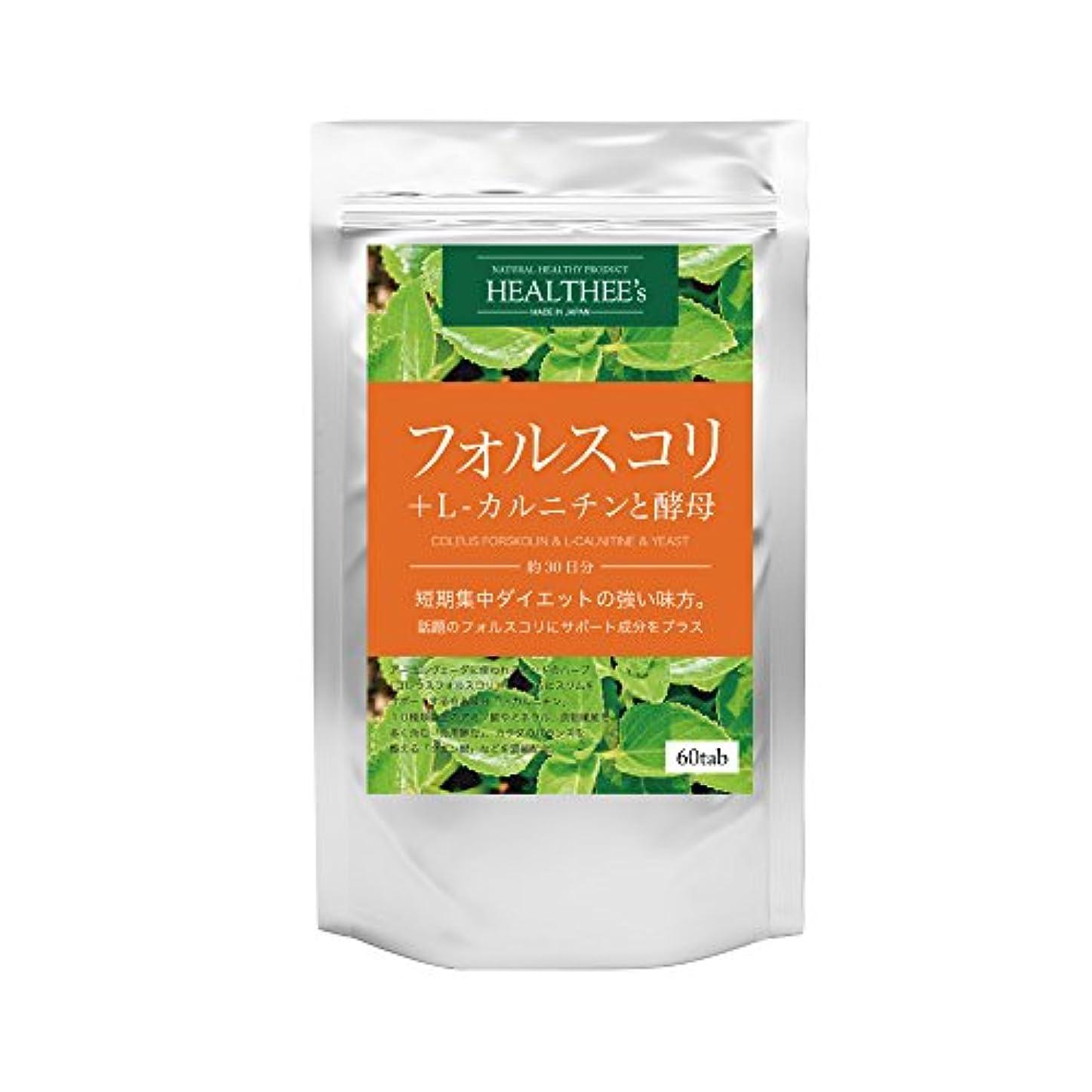 モンゴメリー忠実に夢フォルスコリ+L-カルニチンと酵母 約30日分/60粒