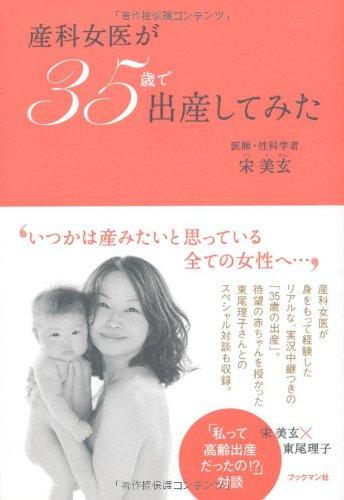 産科女医が35歳で出産してみた