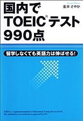 国内でTOEICテスト990点―留学しなくても英語力は伸ばせる!