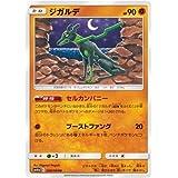 ポケモンカードゲーム/PK-SM10a-028 ジガルデ U