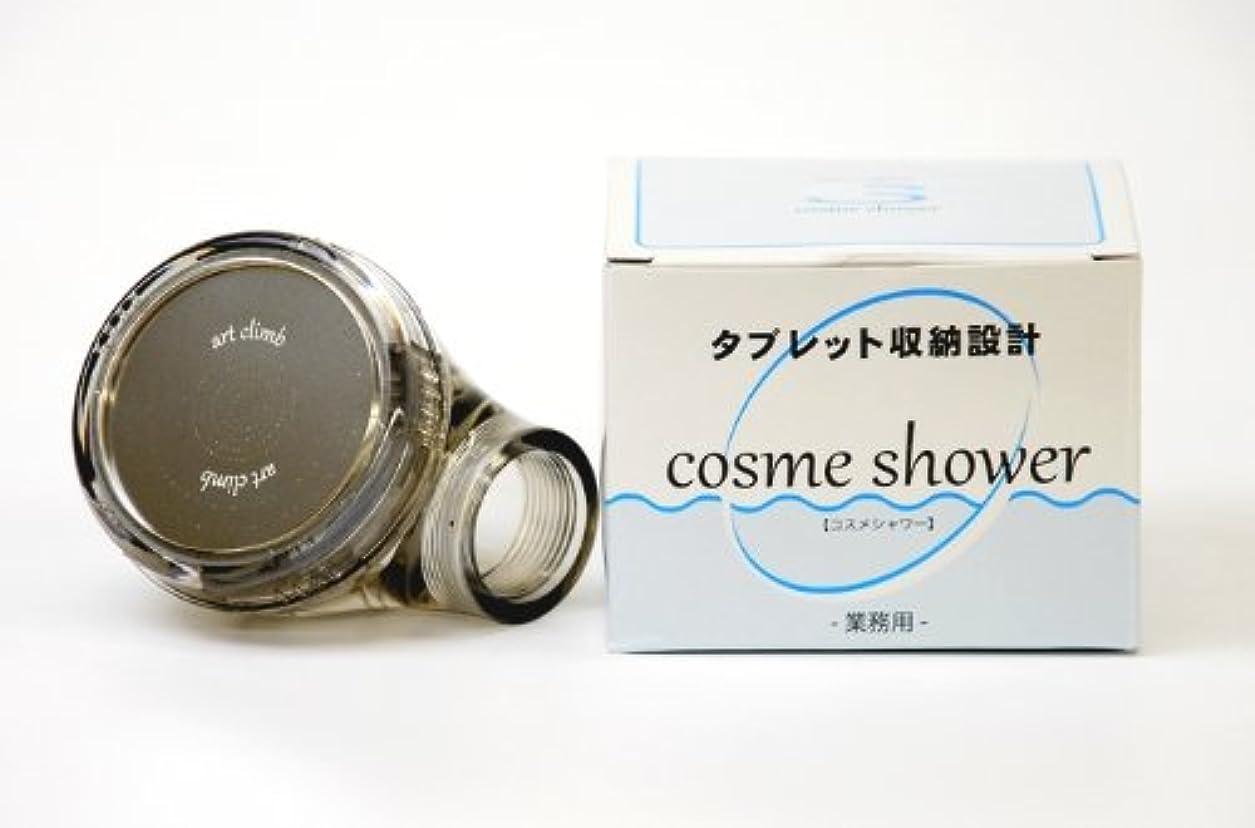 毛細血管時なぞらえるタブレット収納設計 cosme shower コスメシャワー 業務用