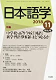 日本語学 2018年 11 月号 [雑誌]