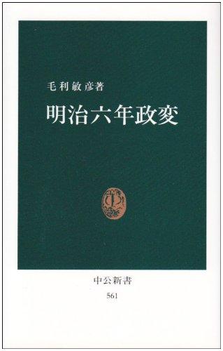 明治六年政変 (中公新書 (561))の詳細を見る