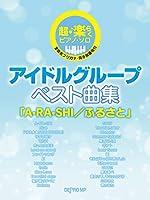 超・楽らくピアノソロ アイドルグループ ベスト曲集「A・RA・SHI/ふるさと」