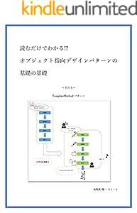読むだけでわかる!?オブジェクト指向デザインパターンの基礎の基礎~その5:TemplateMethodパターン~ (読むだけブックス)