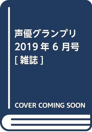 声優グランプリ 2019年 6 月号 [雑誌]