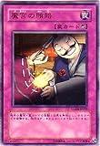 【遊戯王シングルカード】 《プロモーションカード》 魔宮の賄賂 ウルトラレア gx04-jp002