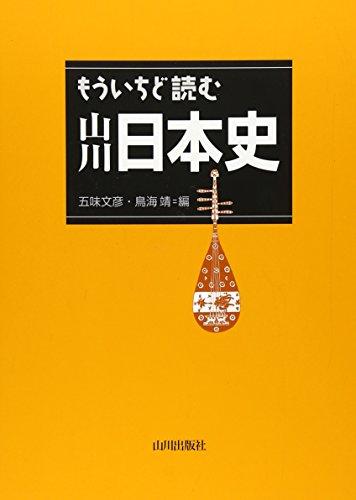 もういちど読む山川日本史の詳細を見る