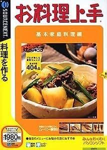 お料理上手 基本家庭料理編 (説明扉付きスリムパッケージ版)