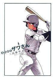 高校球児 ザワさん(1) (ビッグコミックススペシャル)
