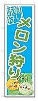のぼり のぼり旗 メロン狩り (W600×H1800)