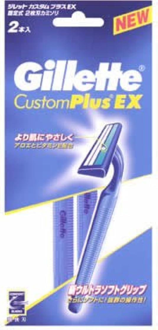 ソーセージ受益者正しいジレット カスタムプラスEX 固定式 2本入