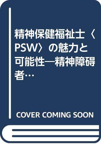 精神保健福祉士〈PSW〉の魅力と可能性―精神障碍者と共に歩んできた実践を通して (プラクティス (2))の詳細を見る