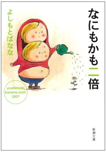 なにもかも二倍―yoshimotobanana.com〈2007〉 (新潮文庫)の詳細を見る