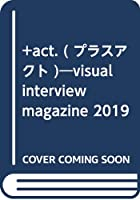 +act. ( プラスアクト )―visual interview magazine 2019年 7月号