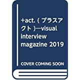 +act. ( プラスアクト )―visual interview magazine 2019年 9月号