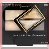 【カネボウ】 KATE(ケイト) メタルグラマーアイズ BR-2