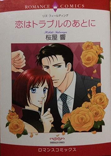 恋はトラブルのあとに (エメラルドコミックス ロマンスコミックス)の詳細を見る