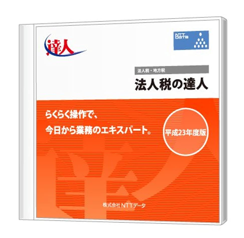 意気揚々ラウズプリーツ法人税の達人 Light Edition CD-ROM版