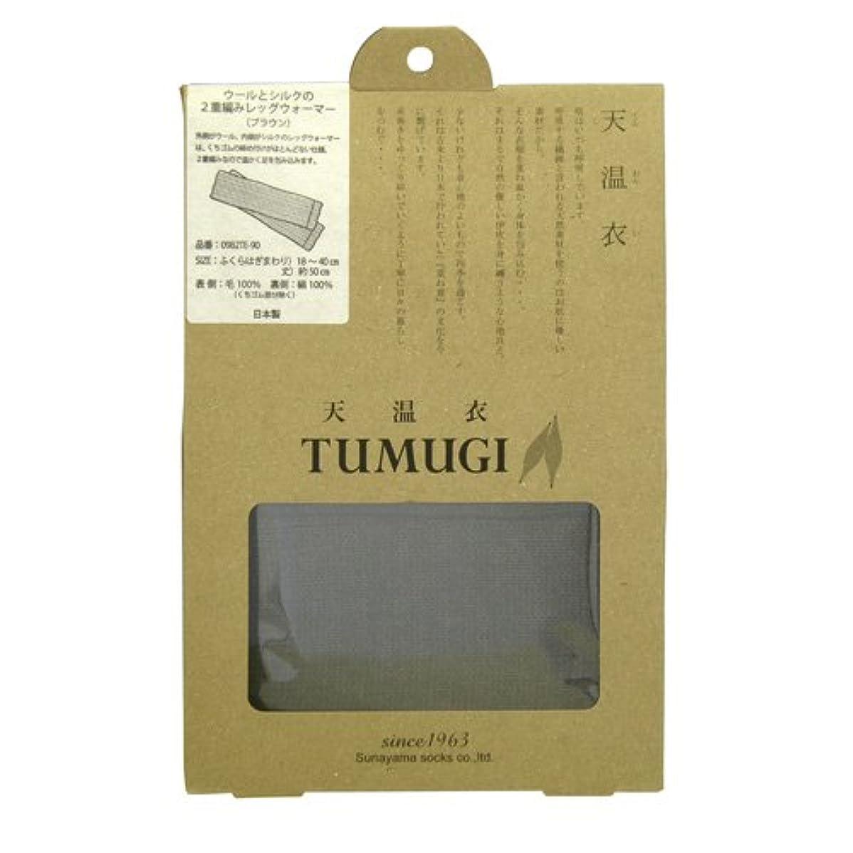 トランク疾患葉を集める砂山靴下 TUMUGI ウールと砂山靴下 シルクの2重編みレッグウォーマー ブラウン
