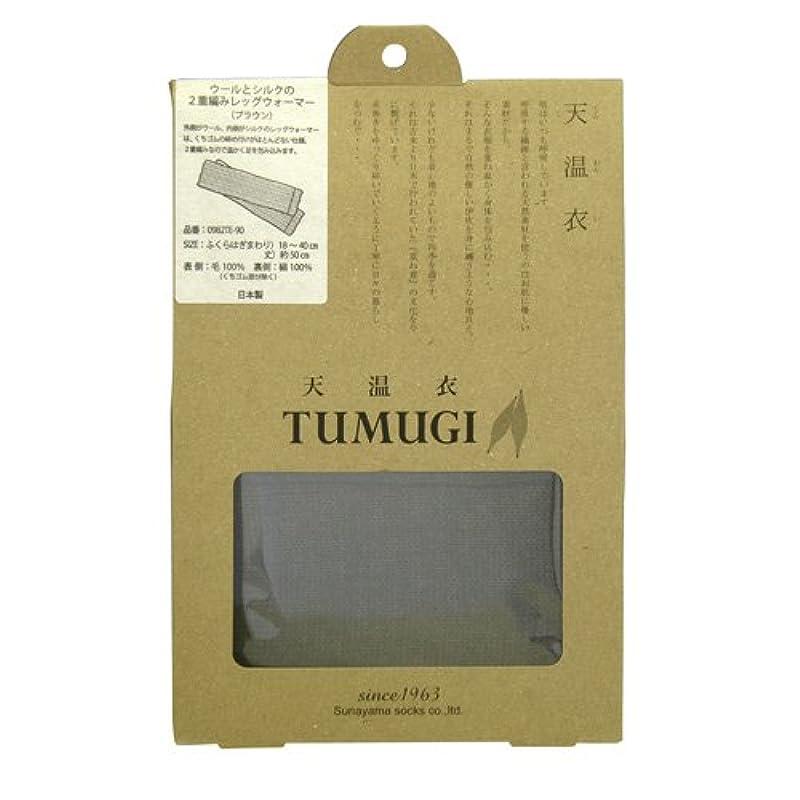 露先のことを考えるトリム砂山靴下 TUMUGI ウールと砂山靴下 シルクの2重編みレッグウォーマー ブラウン