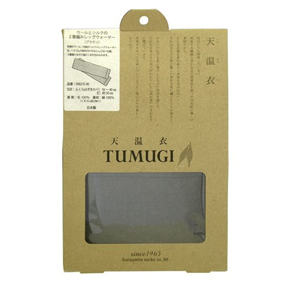 例外ネズミ南砂山靴下 TUMUGI ウールと砂山靴下 シルクの2重編みレッグウォーマー ブラウン