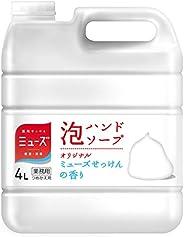Foam Muse Original Quasi-Drug, 1.1 gal (4 L)