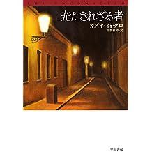 充たされざる者 (ハヤカワepi文庫)