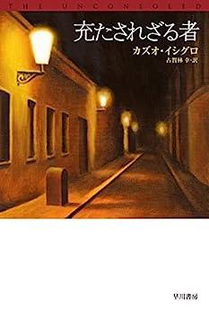 [カズオ・イシグロ, 古賀林 幸]の充たされざる者 (ハヤカワepi文庫)