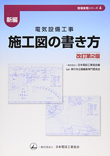 電気設備工事監理指針(平成28年版) | …