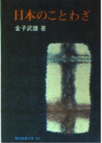 日本のことわざ (現代教養文庫 649)の詳細を見る
