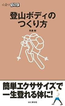 [芳須 勲]の山登りABC 登山ボディのつくり方