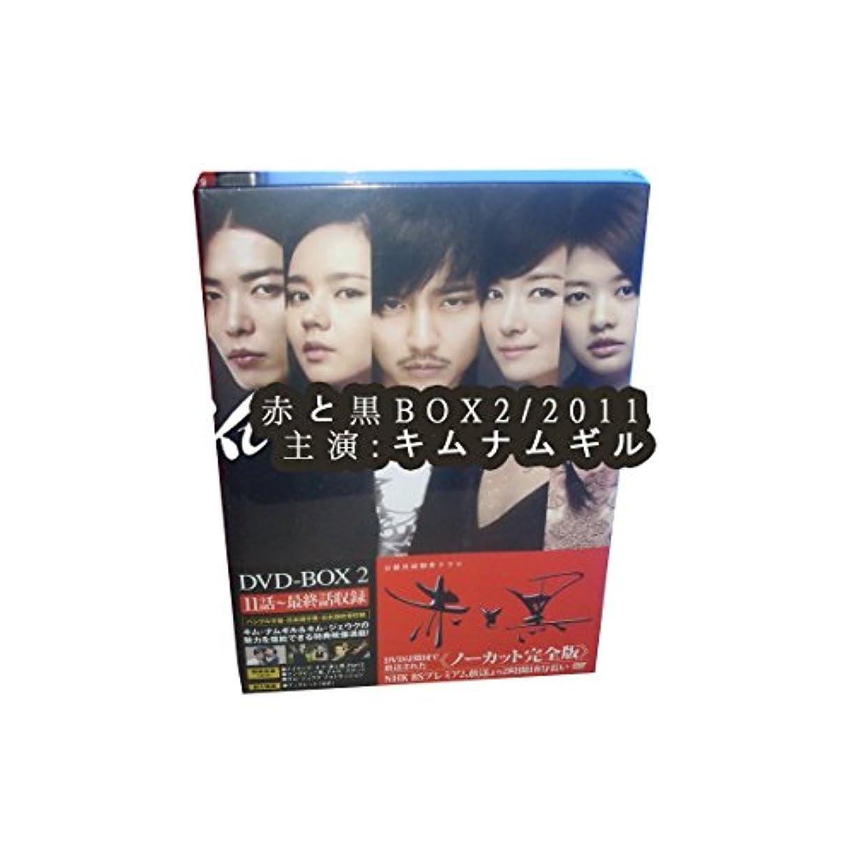ハード振る不完全な赤と黒 BOX2 2011 主演: キム?ナムギル