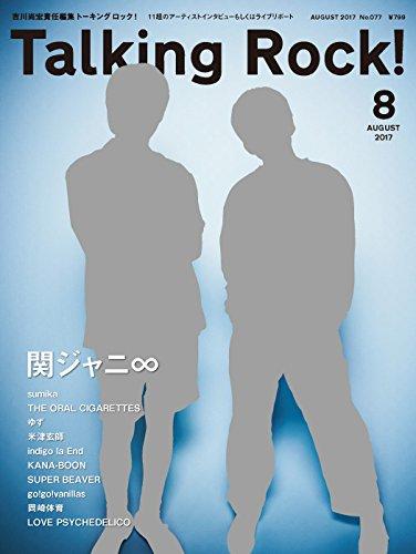 TalkingRock! 2017年 08 月号 [雑誌]