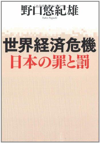 世界経済危機 日本の罪と罰の詳細を見る