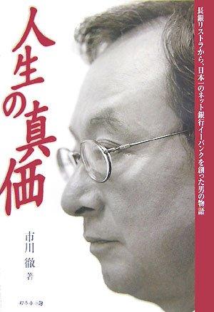 人生の真価—長銀リストラから、日本一のネット銀行イーバンクを創った男の物語
