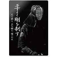 【剣道練習法DVD:安房高校所正孝監督第2弾】 柔よく剛を制す 足を鍛え 左を鍛え 強くなる
